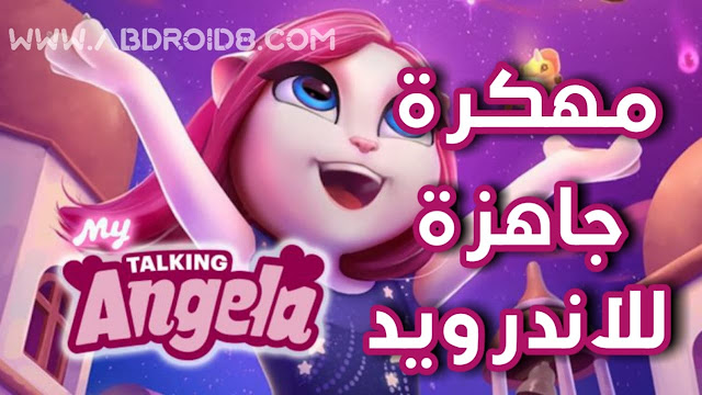 تحميل لعبة my talking angela مهكرة جاهزة للاندرويد آخر تحديث | صديقتي انجيلا المتكلمة mod apk