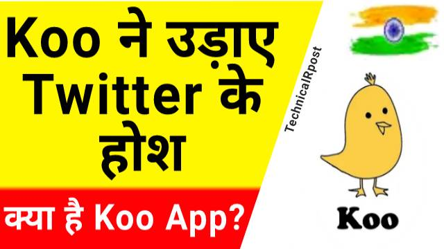 Koo App kya hai in hindi – कू ऐप क्या है? What is koo app
