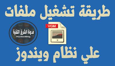 أفضل-4-برامج-VGM-PLAYER-لتشغيل-ملفات-الموسيقى-الخاصة-بألعاب-الفيديو