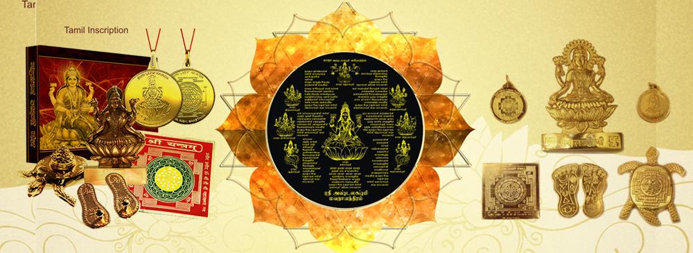 माता लक्ष्मी को इस संसार में भौतिक सुखों को प्रदान करने वाली देवी के रूप में पूजा जाता है। माता लक्ष्मी की पूजा और उन्हें प्रसन्न करने के लिए ही महालक्ष्मी यंत्र (Shree Mahalaxmi Yantra) की पूजा और स्थापना की जाती।