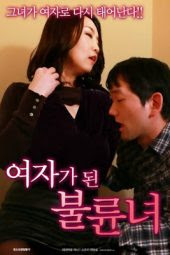 One Time Only Affair 17 (2016)