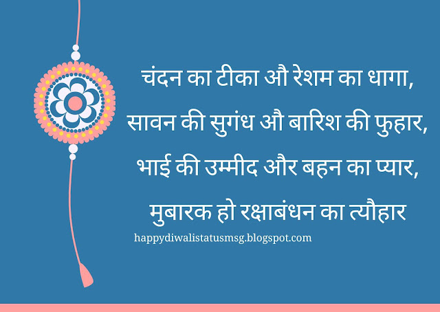happy Raksha Bandhan in hindi,happy raksha bandhan wishes quotes in hindi,happy raksha bandhan quotes in hindi,happy raksha bandhan wishes quotes for sister in hindi,happy raksha bandhan wishes in hindi,happy raksha bandhan shayari in hindi,happy raksha bandhan messages in hindi,happy raksha bandhan thought in hindi,happy raksha bandhan quotes for sister in hindi,happy raksha bandhan meaning in hindi,happy raksha bandhan sms in hindi,happy raksha bandhan hindi shayari,happy raksha bandhan wishes quotes brother in hindi,happy raksha bandhan images shayari in hindi,happy raksha bandhan msg in hindi,happy raksha bandhan hindi message,happy raksha bandhan wishes for brother in hindi,happy raksha bandhan in hindi status