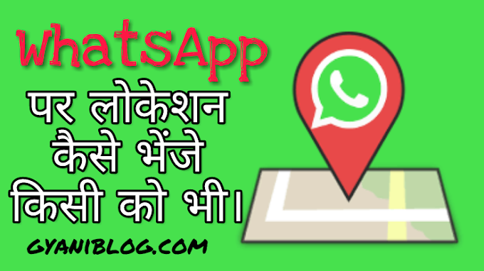 WhatsApp Me Apna Location Kaise Share Kare