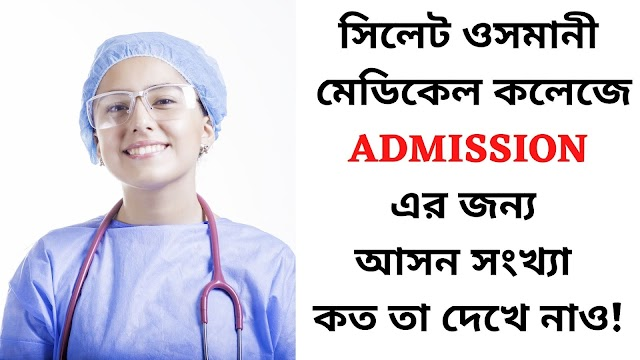 Sylhet MAG Osmani Medical College Admission Seat Number - SOMC Seat Number