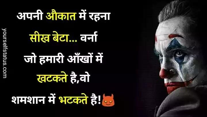 2 line attitude status hindi