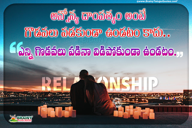 true relationship quotes in telugu, wife and husband relationship quotes in telugu