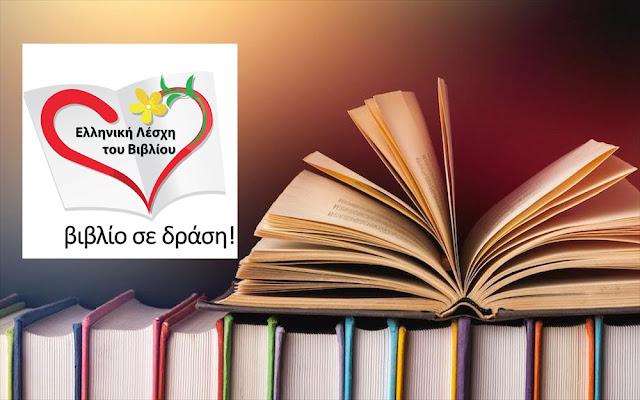 Δημιουργία Δανειστικής Βιβλιοθήκης για τους κρατούμενους των φυλακών Ναυπλίου