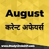 Daily Current Affairs in Hindi - 08 August 2020 By #StudyCircle247