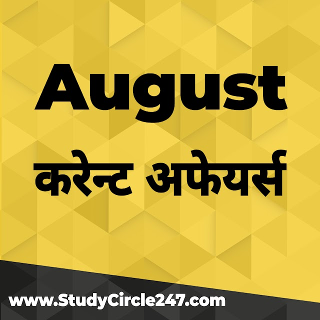 Daily Current Affairs in Hindi - 05 August 2020 By #StudyCircle247