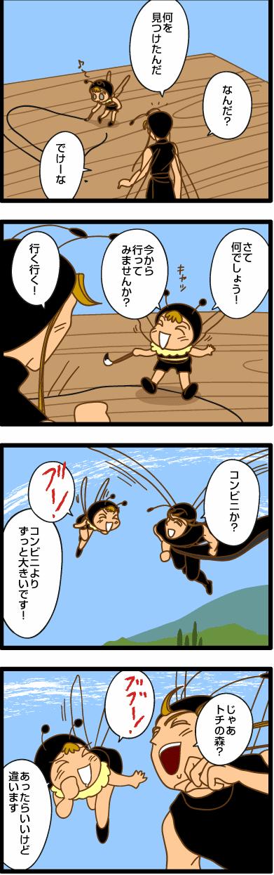 みつばち漫画みつばちさん:103. ハーブ天国(1)