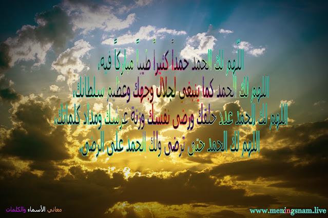 اللّهم لك الحمد حمداً كثيراً, يوم الجمعة وعظمته لدى المسلمين ,Friday and his greatness