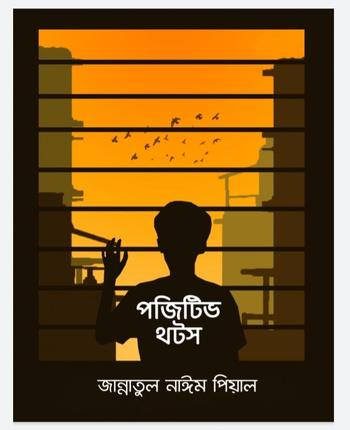 পজিটিভ থটস by জান্নাতুল নাঈম পিয়াল