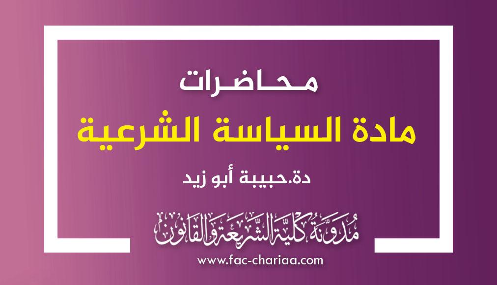 محاضرات معينة في السياسة الشرعية دة.أبو زيد