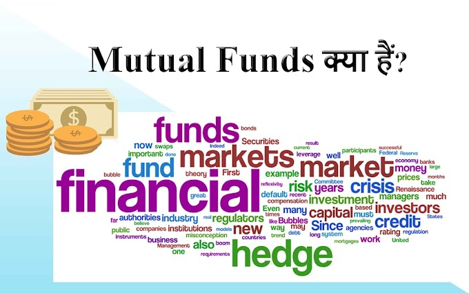 Mutual Funds क्या हैं ?