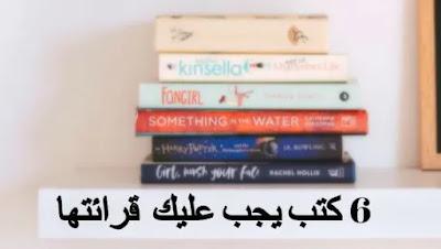 6 كتب يجب عليك  قرائتها