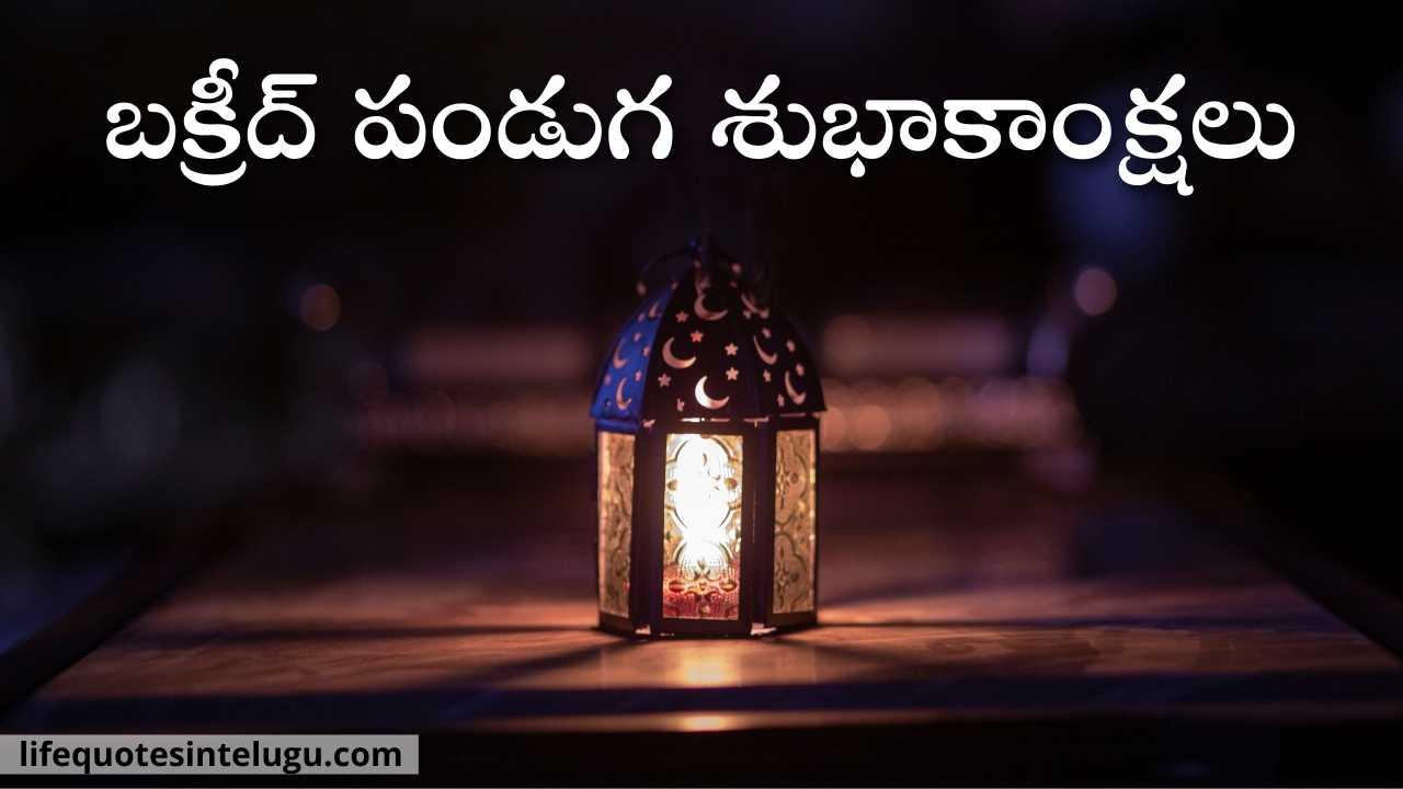 Happy Bakrid Wishes In Telugu