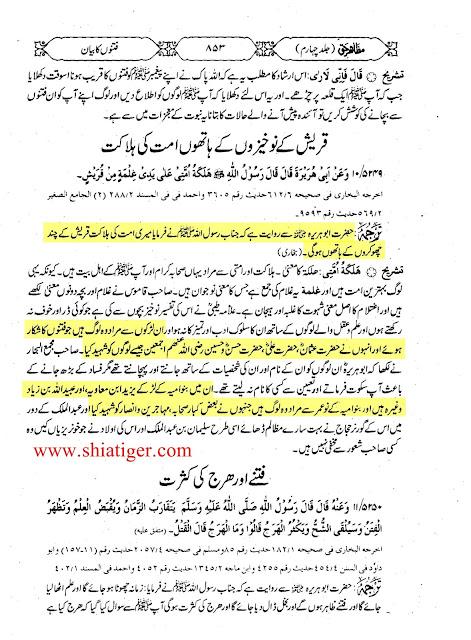 یزید اور قتل امام حسین علیہ السلام