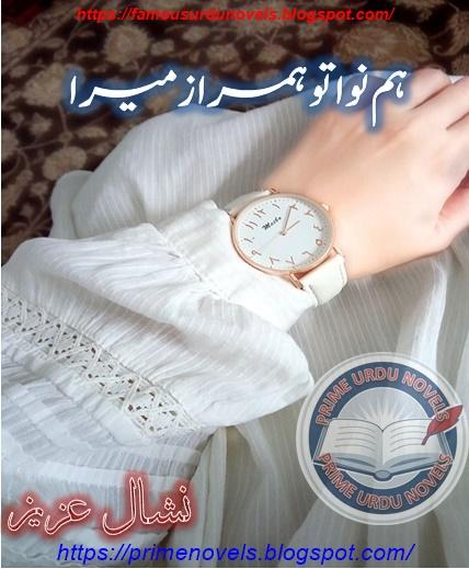 Humnawa tu hum raaz mera novel online reading by Nishaal Aziz Complete