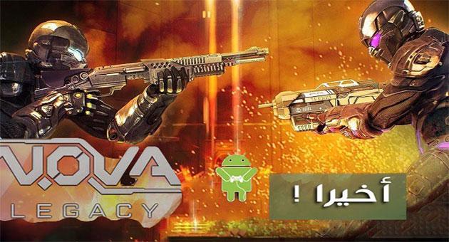 اخيرا لعبة N.O.V.A. Legacy الرائعة متوفرة الآن للأندرويد وإليك الرابط لتحميلها