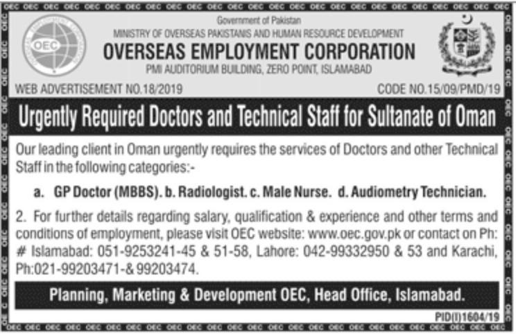 Overseas Employment Corporation OEC Jobs 2019