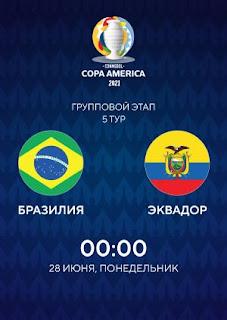 Бразилия – Эквадор где СМОТРЕТЬ ОНЛАЙН БЕСПЛАТНО 28 июня 2021 (ПРЯМАЯ ТРАНСЛЯЦИЯ) в 00:00 МСК.