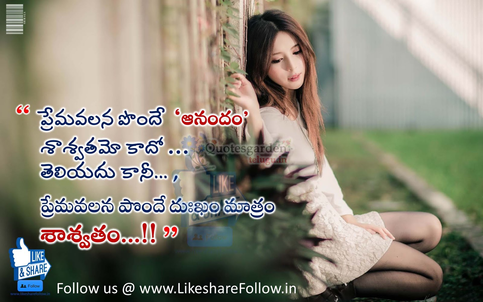 Heart Touching Love Quotes Telugu Messages
