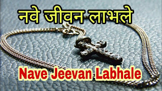 नवे जीवन लाभले  परिवर्तन Nave JIvan Labhale Parivartan zahale Marathi Jesus song with Lyrics Jesus Vachan, jesus song, marathi jesus song, aabhari aabhari, new jesus song