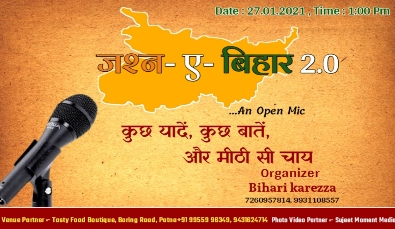Jashna-E-Bihar program will be organized on January 27, participants can do this with link