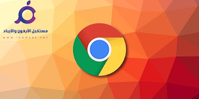 طريقة حل مشكلة بطء وتهنيج متصفح جوجل كروم والعمل علي زيادة سرعته 2021
