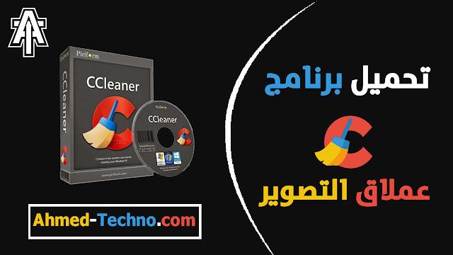 تحميل وتنزيل برنامج Ccleaner عربي اخر اصدار