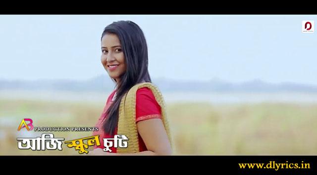 aji-school-suti-lyrics-achurjya-borpatra
