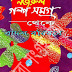 Badol Borishone by Kazi Nazrul Islam