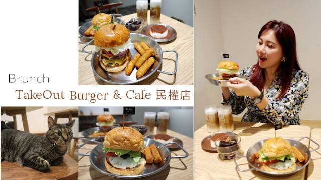 TakeOut Burger & Cafe 民權店