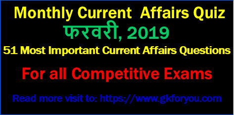Month wise Current Affairs Online Test: February, 2019