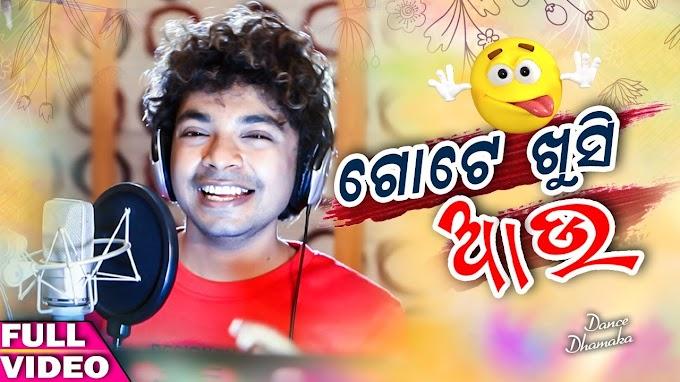 Gote Khusi aau lyrics album song Official|ଗୋଟେ ଖୁସି ଆଉ lyrics|Mantu chhuria|Amarjyoti rout|odialyric.com|odia new songs|odia album song