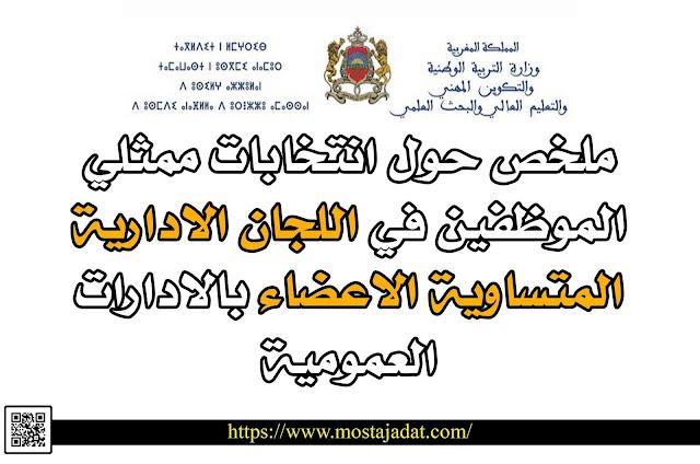 ملخص حول انتخابات ممثلي الموظفين في اللجان الادارية المتساوية الاعضاء بالادارات العمومية