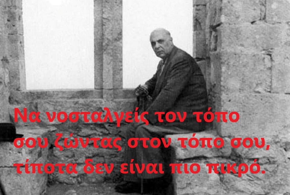 Αποτέλεσμα εικόνας για Γιώργος Σεφέρης, 1900-1971
