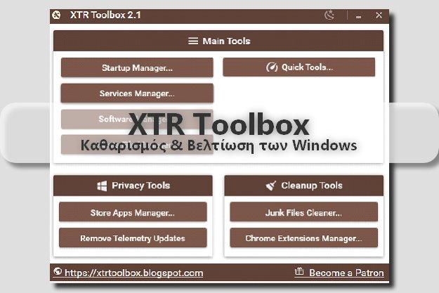 XTR Toolbox - Καθαρισμός και βελτίωση των Windows