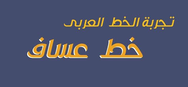 خط عربى - خط عساف الجديد