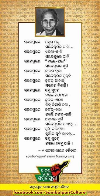 Famous Works of Satyanarayan Bohidar