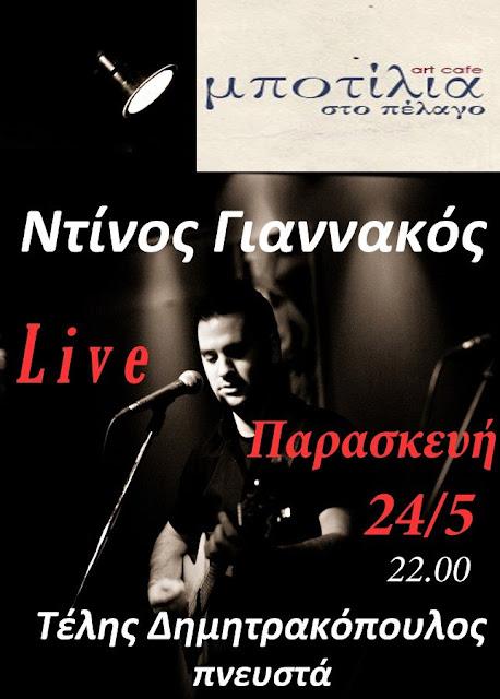 Πρέβεζα: Ντίνος Γιαννακός και Τέλης Δημητρακόπουλος live την Παρασκευή 24/5 στην Μποτίλια στο Πέλαγο