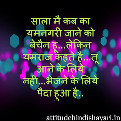 786+ {Kadak} Attitude Status in Hindi For Boys | Royal