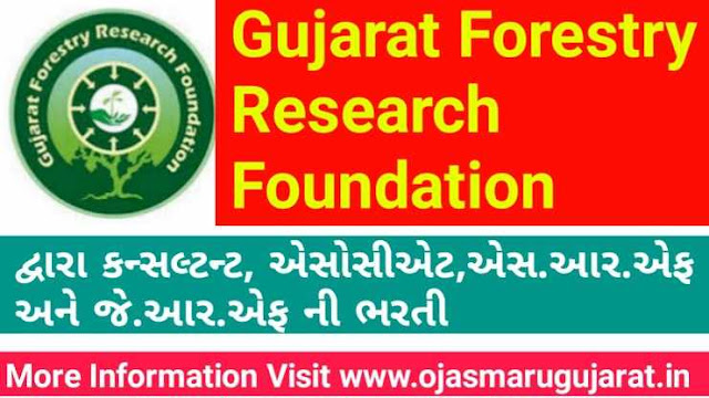 Gujarat Forestry Research foundation Requirement 2019