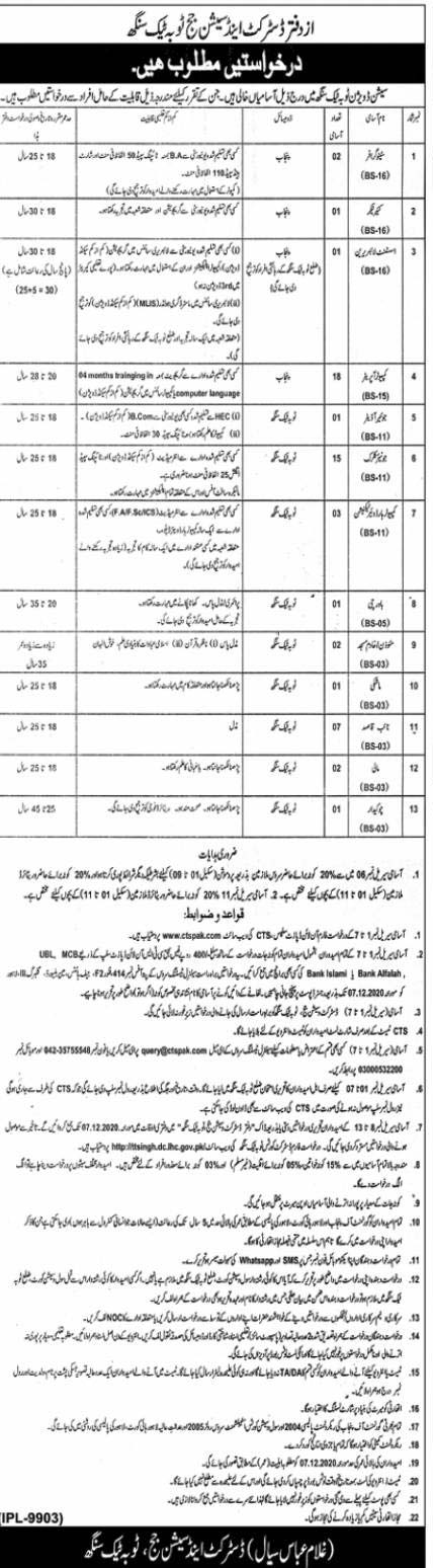 CTS 2020 Jobs | Latest announcement from District and Session Judge Toba Tek Singh - Download application form at www.ctspak.com