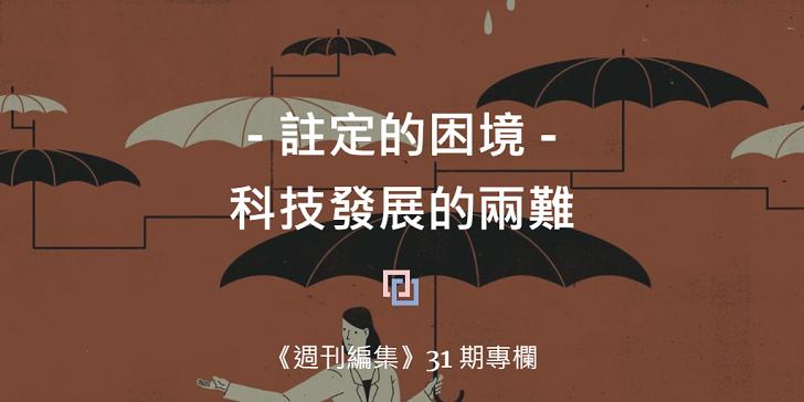 註定的困境:科技發展的兩難 by 洪靖 《週刊編集》31 期專欄