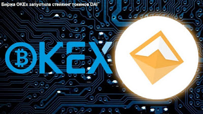 Биржа OKEx запустила стейкинг токенов DAI