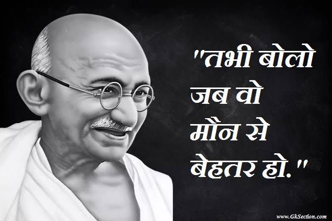 महात्मा गांधी के अनमोल विचार हिन्दी में और इंग्लिश में • Mahatma Gandhi Quotes in Hindi and English