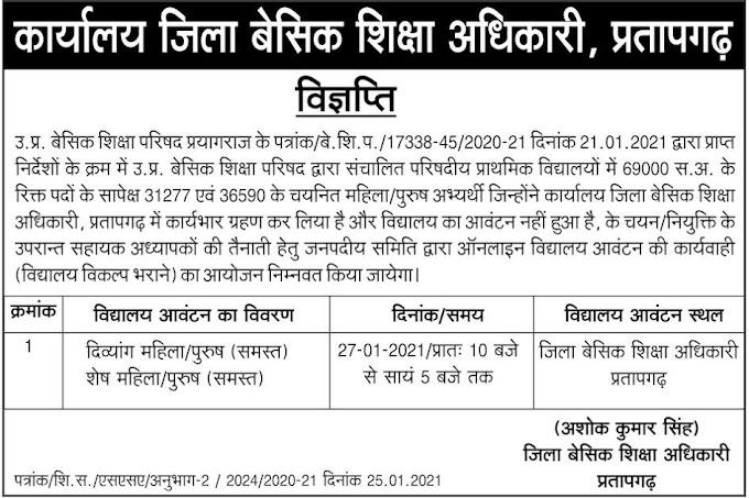 69000 शिक्षक भर्ती में विद्यालय आवंटन के सम्बन्ध में जिलावार विज्ञप्तियां, लगातार अपडेट जारी-69000 teacher bharti news