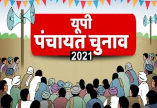पंचायत चुनाव ड्यूटी में लगे अधिकारियों /कर्मचारियों का आर.टी.पी.सी.आर. कोविड टेस्ट आगामी तीन-चार दिनों के अंदर कराया जायेगा : DM