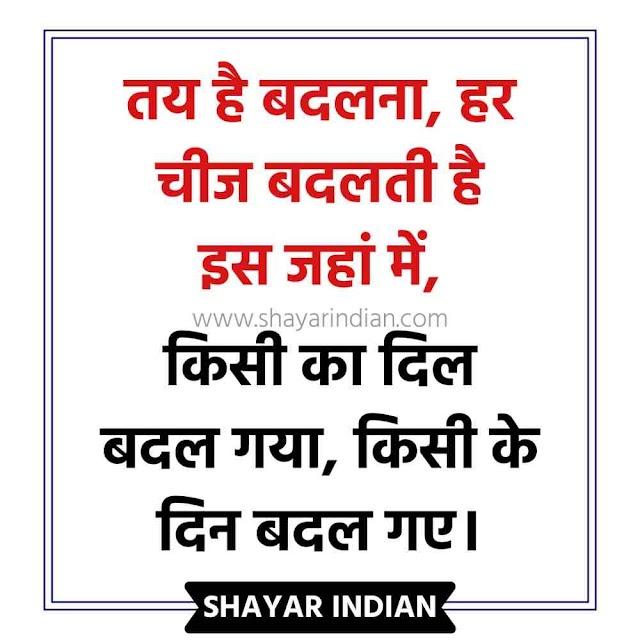 तय है बदलना - Badalna Shayari Status In Hindi